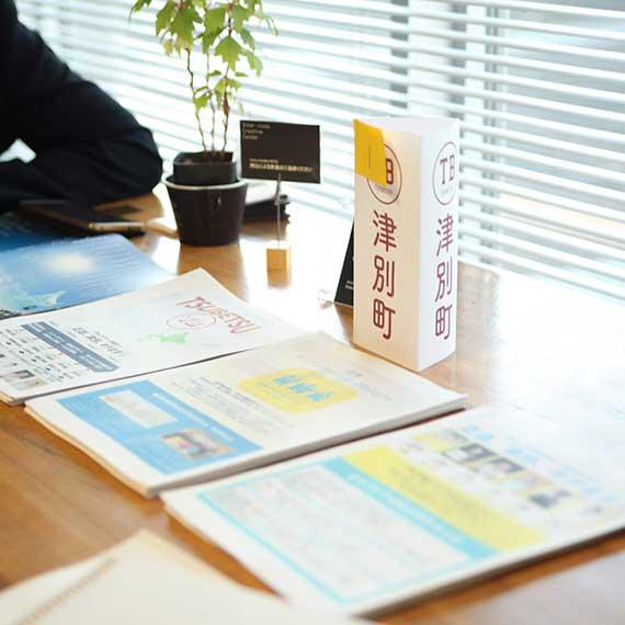 北海道移住ドラフト会議2018 DAY1 会場