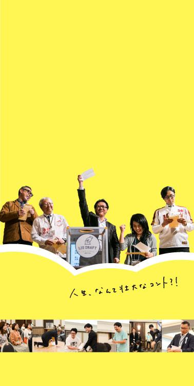北海道移住ドラフト会議