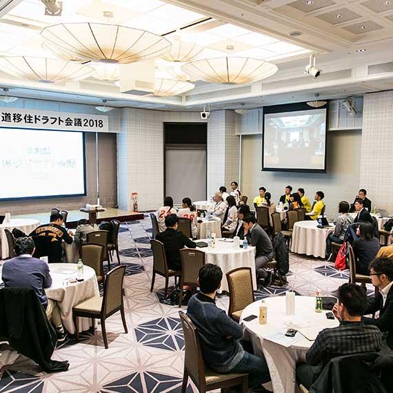 北海道移住ドラフト会議2018 DAY2 会場
