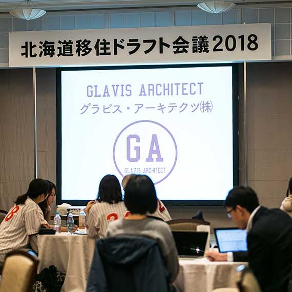 北海道移住ドラフト会議2018 DAY2 ドラフト模様