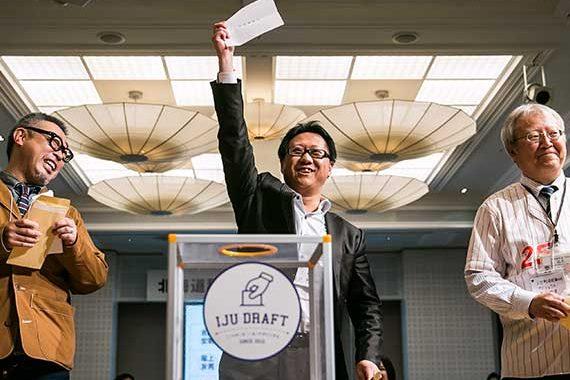 北海道移住ドラフト会議2018 DAY2 くじ引き