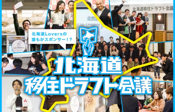 北海道移住ドラフト会議クラファン