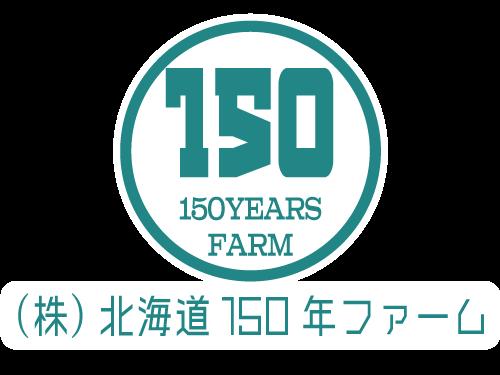 (株)北海道150年ファーム