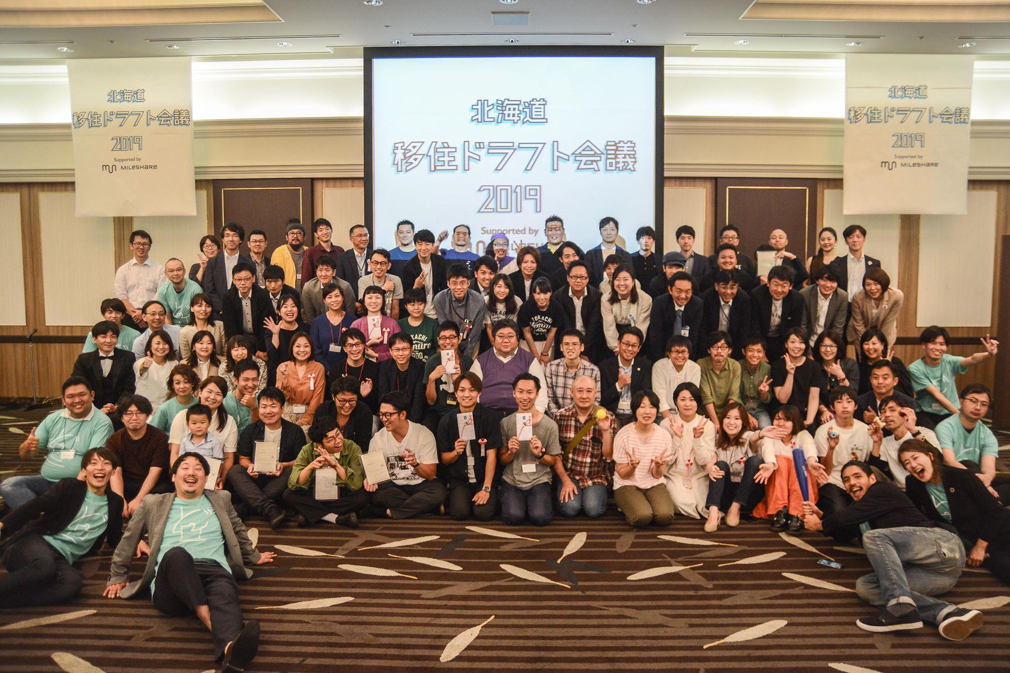 北海道移住ドラフト会議2019