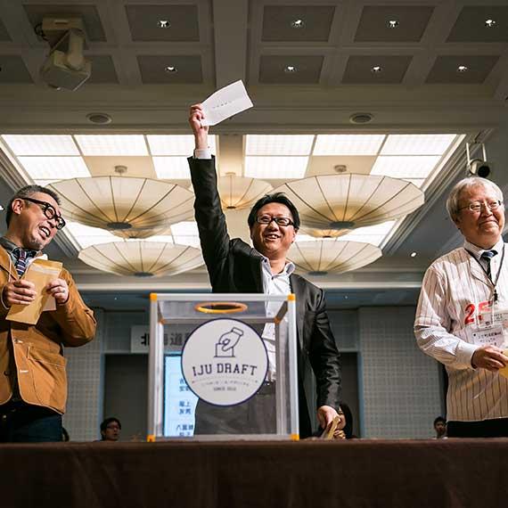 北海道移住ドラフト会議2018の模様