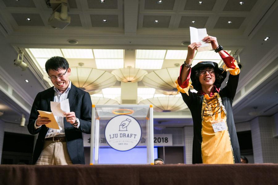 北海道移住ドラフト会議2018